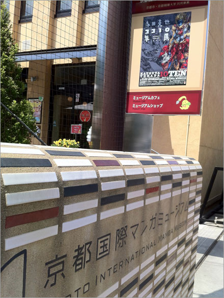 画像・京都国際マンガミュージアム