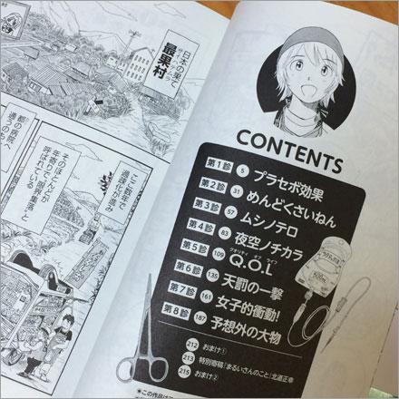 画像・サイハテ村けやきクリニック書影
